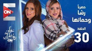 رشا وحماتها - رولين وعبير - الحلقة 30 الثلاثون | Rasha w 7amatha - Episode 30 thumbnail