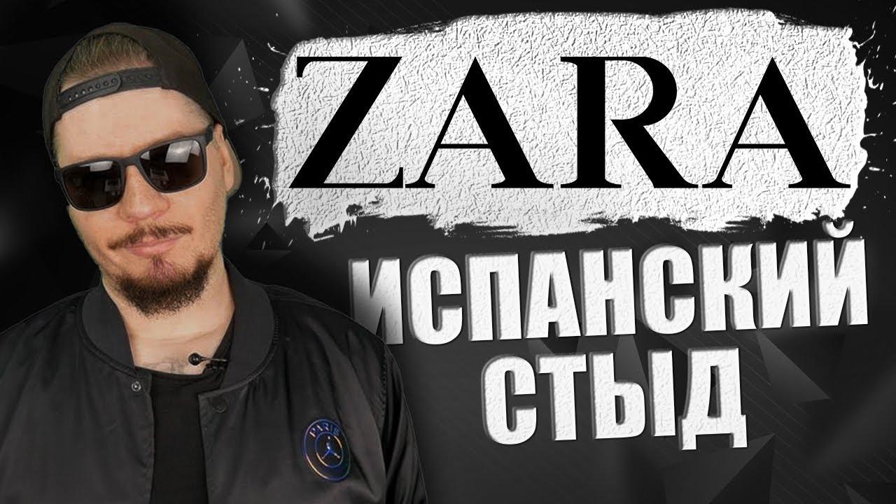 Download Все о работе в магазине Zara