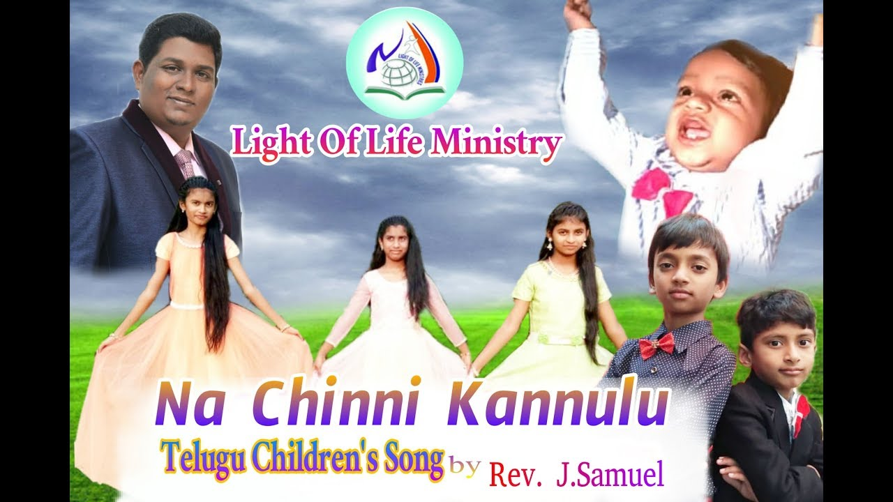 CBC Song 2018 ||Na Chinni Kannulu ||Sunday School Songs ||Telugu  || Light Of Life Ministries