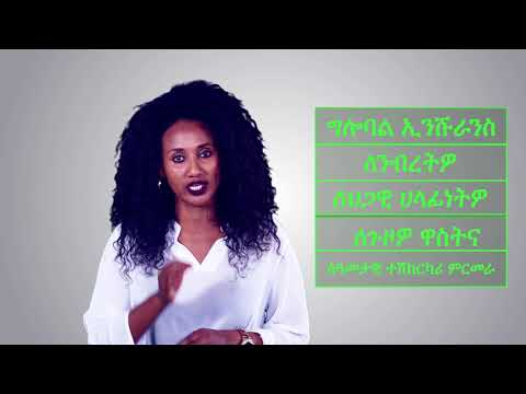 Global Insurance S.C  Ethiopia