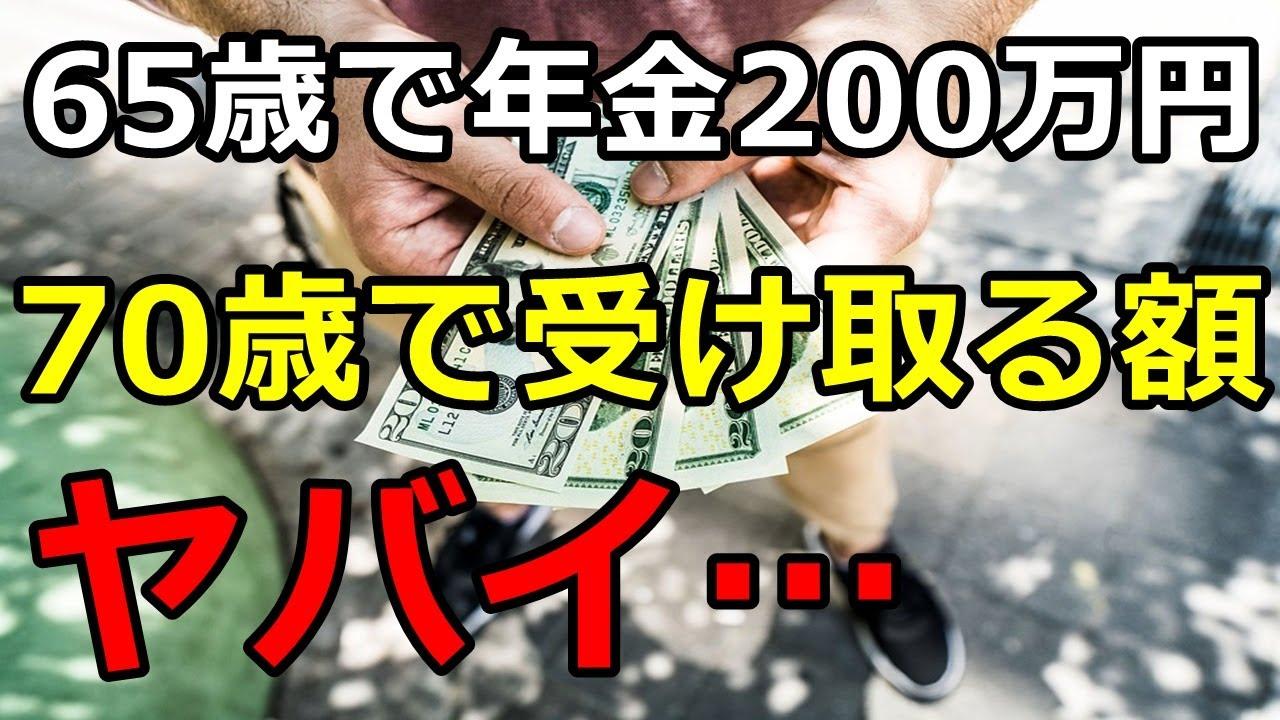 【老後年金】65歳で年金が約200万円だった人が70歳で受け取る額がヤバイ…