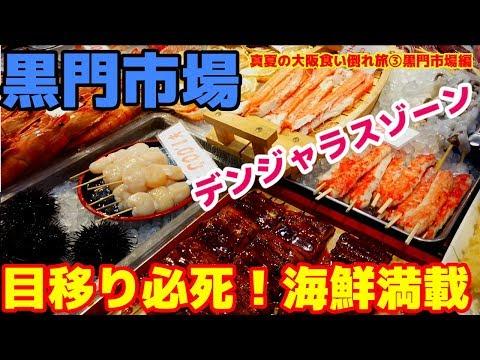 【旅・グルメ】真夏の大阪食い倒れ旅③【黒門市場】