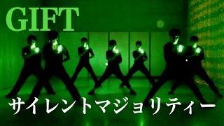 【GIFT】サイレントマジョリティー/欅坂46【ヲタ芸】