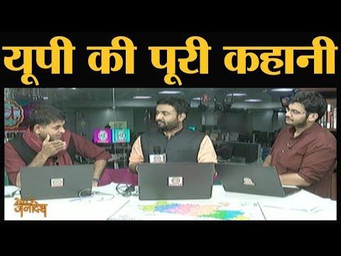 Uttar Pradesh में Akhilesh, Mayawati का फेल होना, Rahul gandhi के हारने का गणित जानें