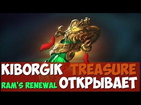 ОТКРЫВАЕМ Ram's Renewal + Treasure of the