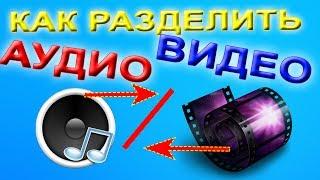 Как разделить видео и звук 🎵 в Sony Vegas Pro 🎧 разделяем аудио и видео дорожки в Сони Вегас Про
