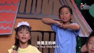 我是主的羊 I'm Your Little Lamb 敬拜MV - 兒童敬拜讚美專輯(8) 一閃一閃亮晶晶