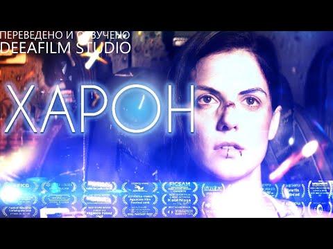 Фантастическая короткометражка «ХАРОН» | Озвучка DeeaFilm