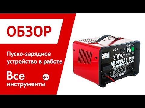 Пуско-зарядное устройство в работе