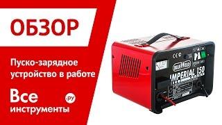 Пуско-зарядное устройство в работе(