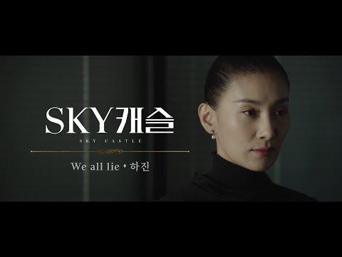 하진 - We All Lie (SKY 캐슬 OST) [Official Video]