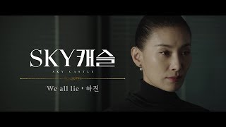 we all lie sky ost official video