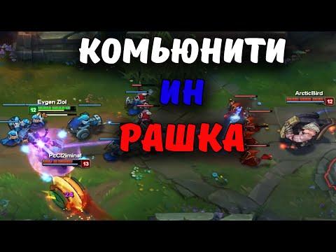 видео: {league of legends} Комьюнити Ин Рашка №6 - Синдром Шена