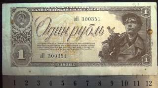 Обзор банкнота 1 рубль, 1938 год, Государственный Казначейский Билет СССР, Бонистика, нумизматика, к