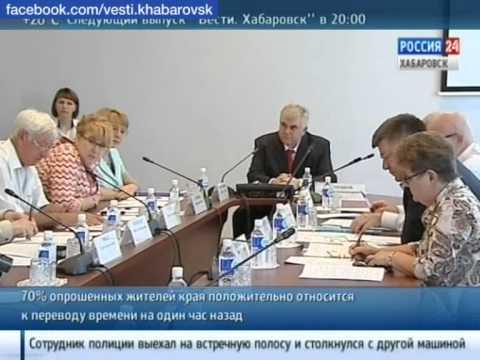 Вести-Хабаровск. Сокращение разницы во времени между Москвой и Хабаровским краем