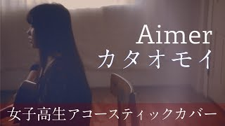 Aimer「カタオモイ」Acoustic Covered by 茜雫凛