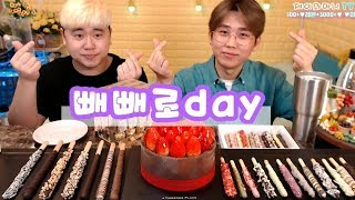 ☆수제 빼빼로+생딸기 초콜릿 생크림케이크(투썸)-제이와…