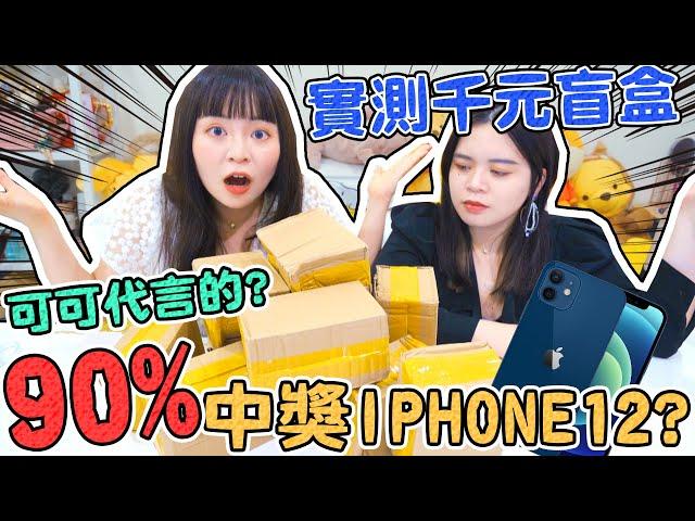 噴錢實測!我買了FB詐騙盲盒?90%中獎iphone12的千元盲包!臉書廣告 幸運盲盒是詐騙嗎?可可酒精