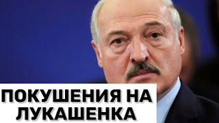 Кремль прокомментировал план покушения на Лукашенко...Последние новости...