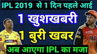 IPL 2019: के अभी अभी आई 1 खुशखबरी वहीं 1 बुरी खबर। अब आएगा मजा