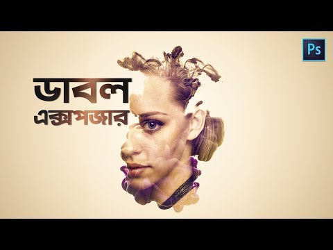Double exposure photoshop tutorial (Bangla)   ডাবল এক্সপজার ফটোশপ thumbnail