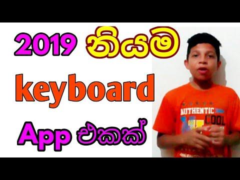 How to LED keyboard App 2019 sinhala / Hp geek show