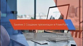 ЗАНЯТИЕ 2 СОЗДАНИЕ ПРЕЗЕНТАЦИЙ В POWERPOINT. Презентация