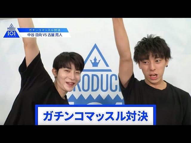 【中谷 日向VS古屋 亮人】lガチンコマッスルバトルlPRODUCE 101 JAPAN