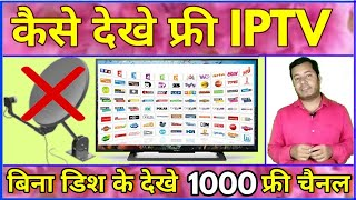 Free IPTV set top box. Without Dish Antenna Watch Indian paid TV Channel and Hollywood Channel free.