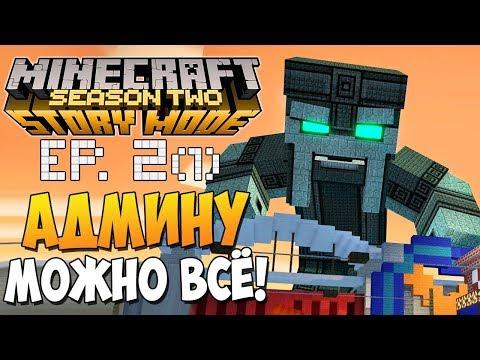 Minecraft: Story Mode Season 2 Episode 2 Прохождение На Русском #7 — ФИНАЛ ЭПИЗОДА 2 / Ending