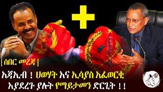 Ethiopia : አጃኢብ! ህወሃት እና ኢሳያስ እያደረጉ ያሉት የማይታመን ድርጊት! |TPLF| Debretsion Gebremichael| ትኩስ መረጃ |