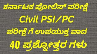 Civil PSI/PC ಪರೀಕ್ಷೆ ಗೆ ಉಪಯುಕ್ತ ವಾದ 40 ಪ್ರಶ್ನೋತ್ತರ ಗಳು//SBKKANNADA