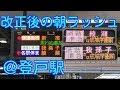 【ダイヤ改正】小田急 登戸駅の朝ラッシュ!通勤準急&快速急行