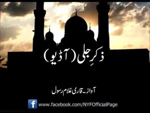 Zikr-e-Jalee