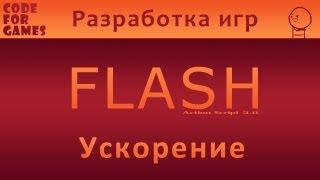 Разработка игр во Flash. Урок 6: Ускорение (Action Script 3.0)
