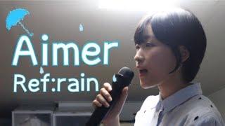 Aimer - Ref:rain Cover by 우아한 (AHan) 사랑은 비가 갠 뒤처럼 (恋は雨上がりのように)