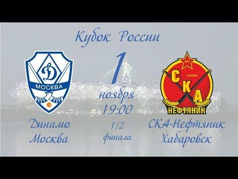 Динамо (Москва) - СКА-Нефтяник (Хабаровск)   01.11.19