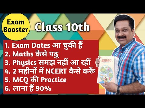 Exam Booster, How To Solve Exam Problems, Class 10 Physics & Maths, CBSE & State Boards
