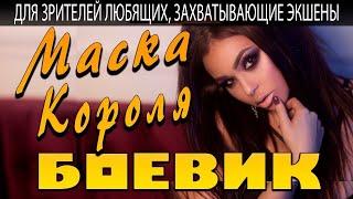 Бандитский сериал про разбои - Маска Короля / Русские боевики 2020 новинки