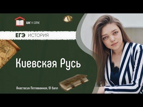Киевская Русь | ЕГЭ ИСТОРИЯ | ШАГ К СОТКЕ