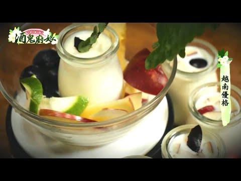 【酒鬼廚娘】第十一集 --異國特色美食之旅第二彈--越南 ! -- Part 5 │ 靖天電視台