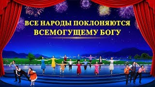 Христианский хор | Богу Хвала! Аллилуйя! «Все народы поклоняются Всемогущему Богу»