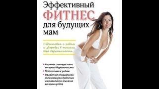 Эффективный фитнес для будущих мам