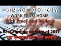 Make money typing work at home   2017 100% Real  