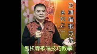呂松霖歌唱技巧教學【正確歌唱方法系列之一】無聲的思念(上集)      原唱:張秀卿
