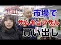 韓国の市場でサムギョプサルの材料を買ってみた!in釜山 富平市場