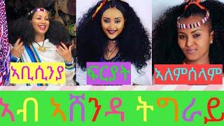 ጥዓሞት ኣሸንዳ ትግራይ 2011 Taste Of Ashenda Tigray 2019