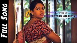 Song of Shovoner Shadhinota | Movie | Ferdous | Nipun | Manik Manobik |Film of 1971