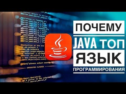 Почему Java ТОП 1 язык программирования для изучения в 2019 году! Умрет ли Java?