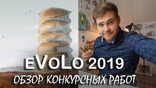 Обзор победителей конкурса на высотную архитектуру EVOLO 2019